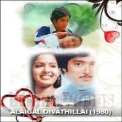 Alaigal oivathillai tamil songs free download, alaigal oivathillai.