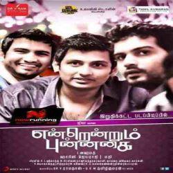 endrendrum punnagai tamil movie mp3 songs free download